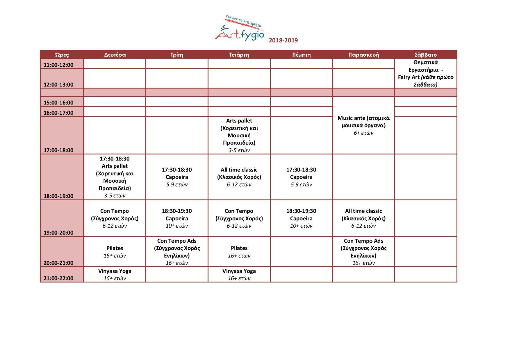 Artfygio-Programme