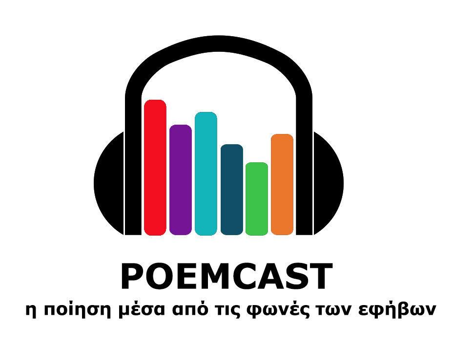 podcast, tennagers, έφηβοι, ποίηση, λογοτεχνία